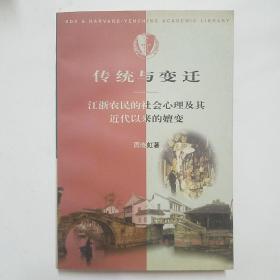 传统与变迁:江浙农民的社会心理及其近代以来的嬗变