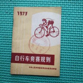 1973自行车竞赛规则