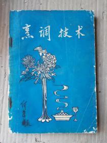烹饪技术(九江地区供销社)