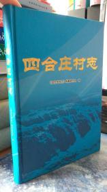 北京市丰台区/四合庄村志