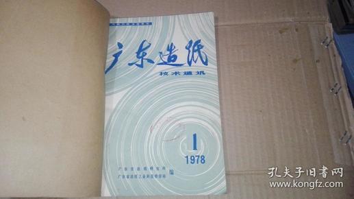 广东造纸技术通讯1979年(1-4全年)