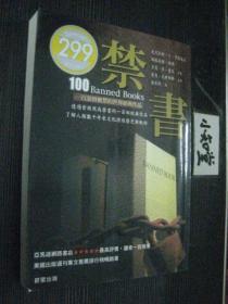 禁书100:世界文学作品查禁史