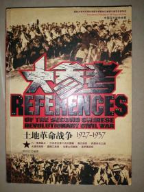 土地革命战争(1927--1937)大参考