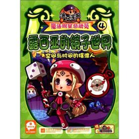 洛克王国魔法明星总动员4:露西亚的镜子世界