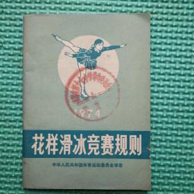 1974花样滑冰竞赛规则