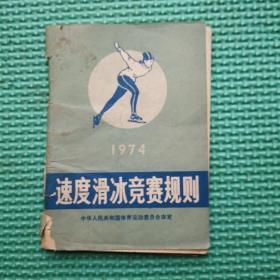 1974速度滑冰竞赛规则