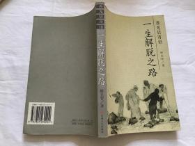 一生解脱之路:香光居寄语(台州佛教文化馆馆长林克智作品集)  一版一印