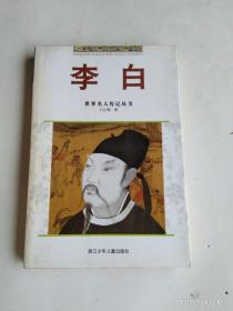 李白  世界名人传记丛书