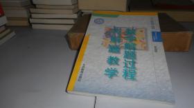 数学解题过程与解题教张国栋签名本