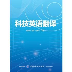 科技英语翻译