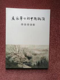 画家笔下的中国翰园——写生作品展