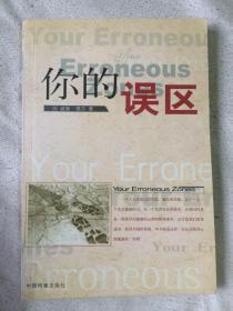 你的误区(中国档案出版社)【大32开 2001年一印】