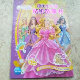 芭比小公主贴纸故事书:公主三剑客