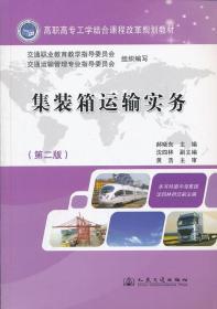 高职高专工学结合课程改革规划教材:集装箱运输实务(第2版) 正版 郝晓东   9787114100505