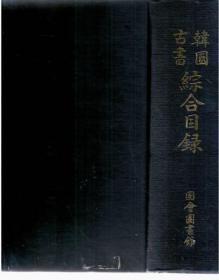 《韩国古书综合目录》(在韩)