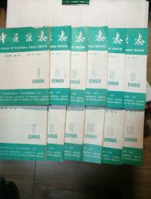 中医杂志  1988年1—12期(全年12本)