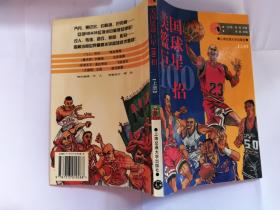 美国篮球巨星100招(上册)