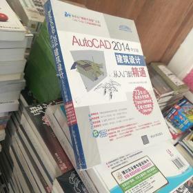 AutoCAD 2014中文版建筑设计从入门到精通
