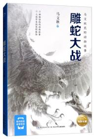 雕蛇大战/马文秋荒野动物故事