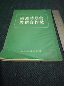 1955年《过渡时期的供销合作社》一版一印!品佳