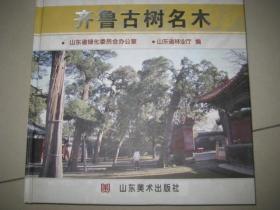 齐鲁古树名木