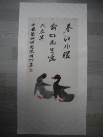 【名家书画】中国书画鉴定研究室主任杨越的水墨画《春江水暖/67*33》