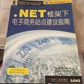 .NET框架下电子商务站点建设指南