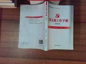 组织工作基本丛书·工作手册系列:党支部工作手册(新编本)-.-..
