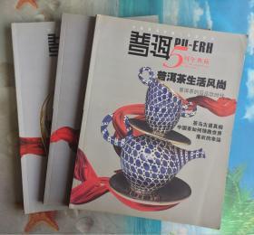 普洱五周年典藏-普洱茶生活风尚,普洱茶健康行动,普洱茶文化觉醒 大16开 3本合拍