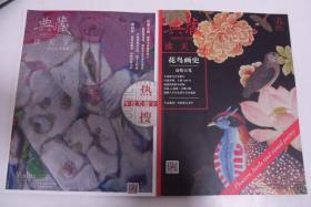 典藏读天下(2016年第2期古美术  今艺术)2本