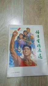 体育宣传画选  活页带封套共13张 (少3张)