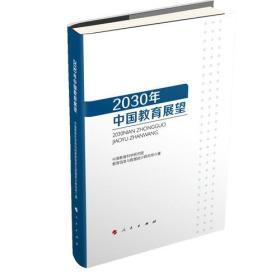 2030年中国教育展望