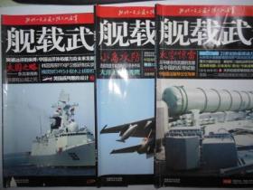 舰载武器 2010.2.5.10