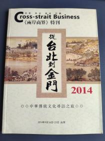 从台北到金门 中华传统文化寻访之旅