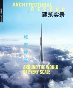 建筑实录:城市建筑(2012Vol.3) 正版 《建筑实录》编辑组  9787538176643
