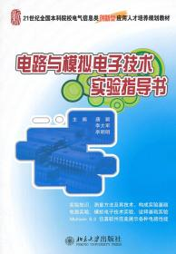 电路与模拟电子技术实验指导书 正版 唐颖,李大军,李明明   9787301203514