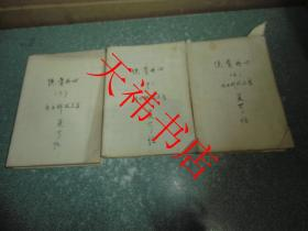 老武侠小说 侠骨丹心(上中下)(3本合售)(书籍包有保护纸,扉页及书侧面有字迹)