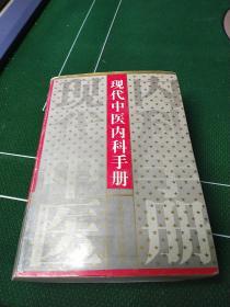现代中医内科手册