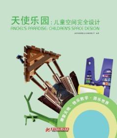 天使乐园:儿童空间设计 正版 深圳市海阅通文化传播有限公司著  9787560982625