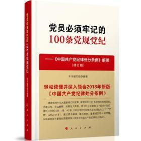 党员必须切记的100条党规党纪——《中国共产党规律处罚条例》解读(修订版)