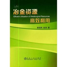 冶金资源高效利用 正版 郭培民  9787502460501