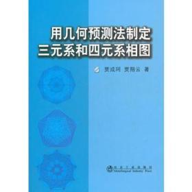 用几何预测法制定三元系和四元系相图 正版 贾成珂,贾翔云  9787502460587