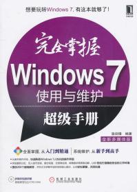掌握Windows7使用与维护手册(全新多媒体版) 正版 骆剑锋著  9787111337287