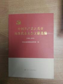 中国共产党大连市历次代表大会文献选编(1949-2016)