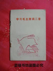 学习毛主席词二首(封面下部有飘扬的红旗和苏站一九七五年先代会留念印章,时代特征特别明显。骑马订,1976年1月1版1印,个人藏书,品好)