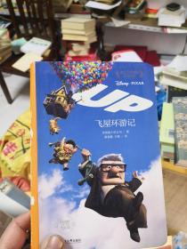 迪士尼大电影双语阅读飞屋环游记      店A5