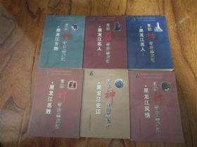 富饶神奇的黑龙江 6册