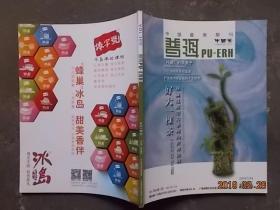 普洱-中国茶 2017.11