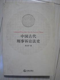 中国古代刑事诉讼法史