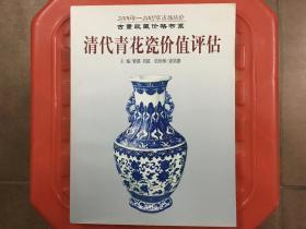 清代青花瓷价值评估,古董收藏价格书系,2006年-2007年市场估价,文字说明加图录,旧书包邮